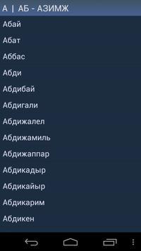 Казахские имена screenshot 2