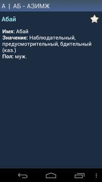 Казахские имена screenshot 3