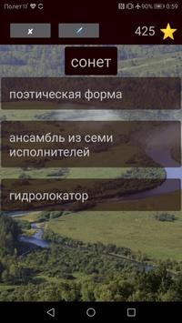 Лингвопутешествие screenshot 1