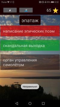 Лингвопутешествие screenshot 2