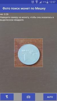 Фото поиск монет по Мешку poster