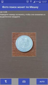 Фото поиск монет по Мешку screenshot 2