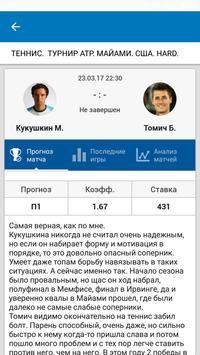 ВПРОГНОЗE - прогнозы и ставки на спорт screenshot 5