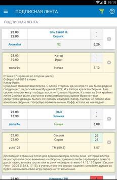 ВПРОГНОЗE - прогнозы и ставки на спорт screenshot 14
