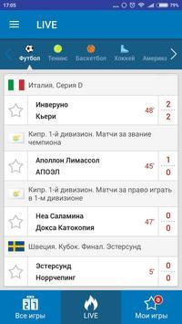 ВПРОГНОЗE - прогнозы и ставки на спорт screenshot 3