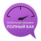 Мобильная заправка Полный бак! icono