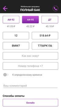 Мобильная заправка Полный бак! captura de pantalla 1