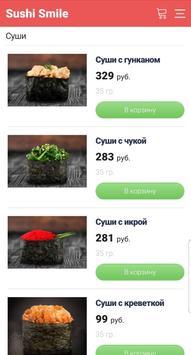 Sushi Smile - доставка суши, роллов и wok screenshot 1