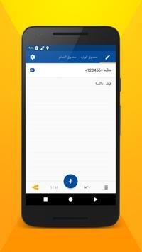 اكتب رسائل SMS بصوتك الملصق
