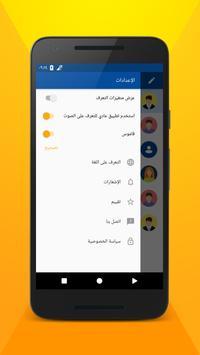 اكتب رسائل SMS بصوتك تصوير الشاشة 2