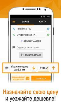 AvtoLiga: order a taxi poster