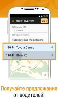 AvtoLiga: order a taxi screenshot 2