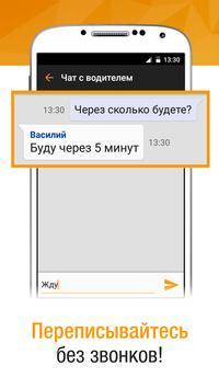 AvtoLiga: order a taxi screenshot 3