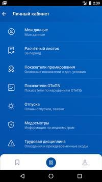 Мой ММК screenshot 1
