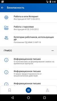 Мой ММК screenshot 3