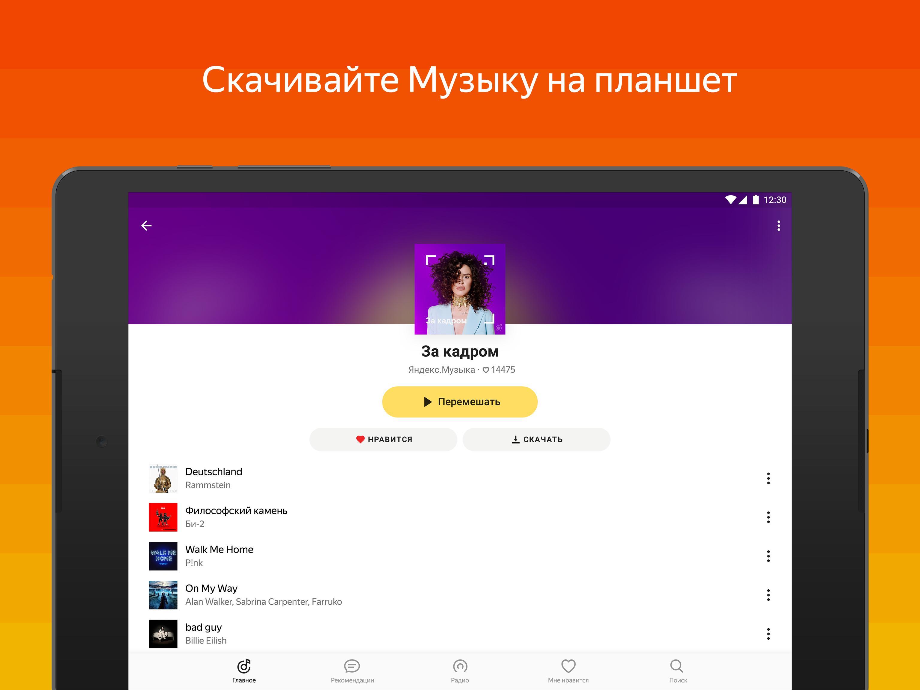 официальный сайт азино777 яндекс музыка