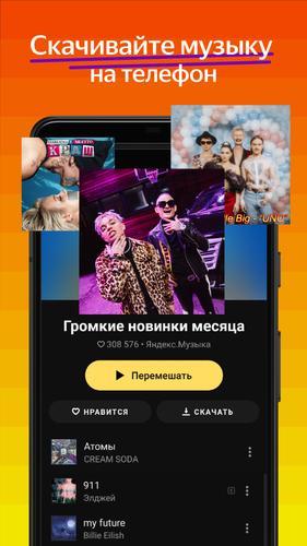 яндекс музыка apk