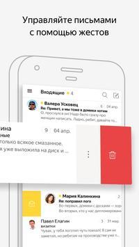 Яндекс.Почта (бета) screenshot 3