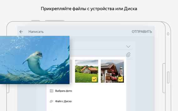 Яндекс.Почта (бета) screenshot 10