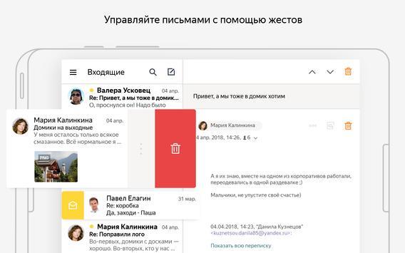 Яндекс.Почта (бета) screenshot 13
