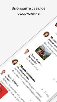 Яндекс.Почта (бета) screenshot 1