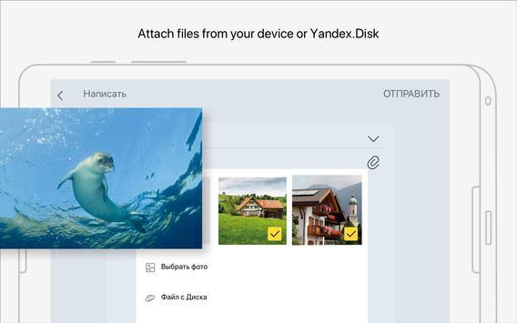 Яндекс.Почта скриншот 15