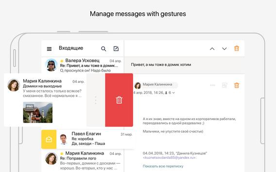 Yandex Mail screenshot 12