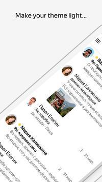 Yandex Mail screenshot 1