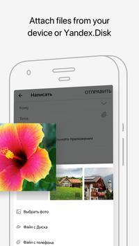 Яндекс.Почта скриншот 5