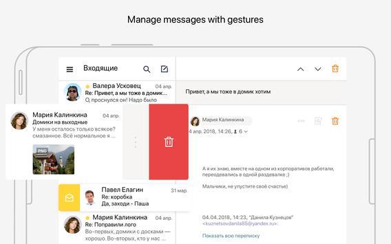 Яндекс.Почта скриншот 8