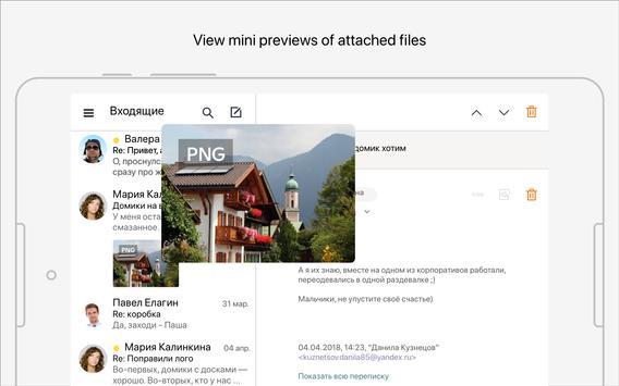 Yandex Mail screenshot 9