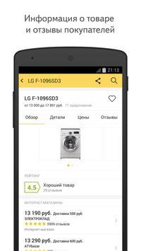 Yandex.Market screenshot 3