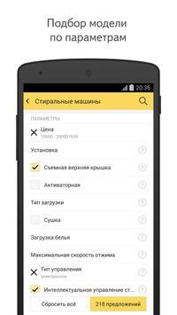 Yandex.Market screenshot 2