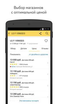 Yandex.Market screenshot 5