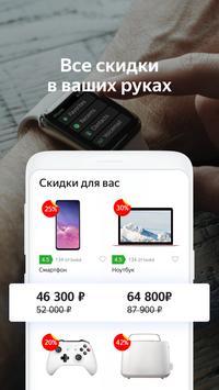 Яндекс.Маркет скриншот 2