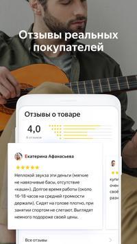 Яндекс.Маркет скриншот 4