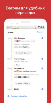Яндекс.Метро скриншот 2
