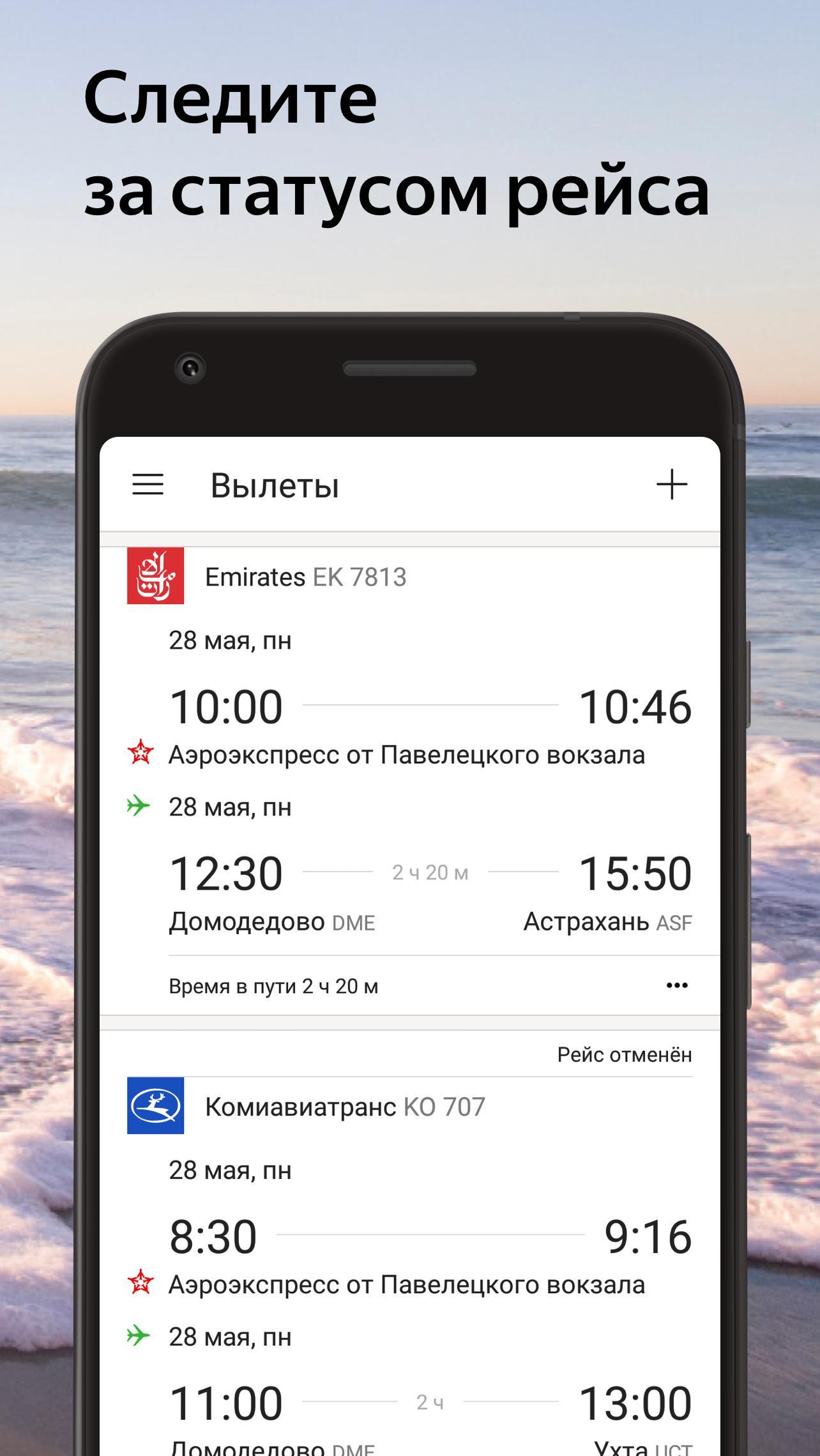 Билеты на самолет дешево на яндексе купить билеты на самолет по дням недели