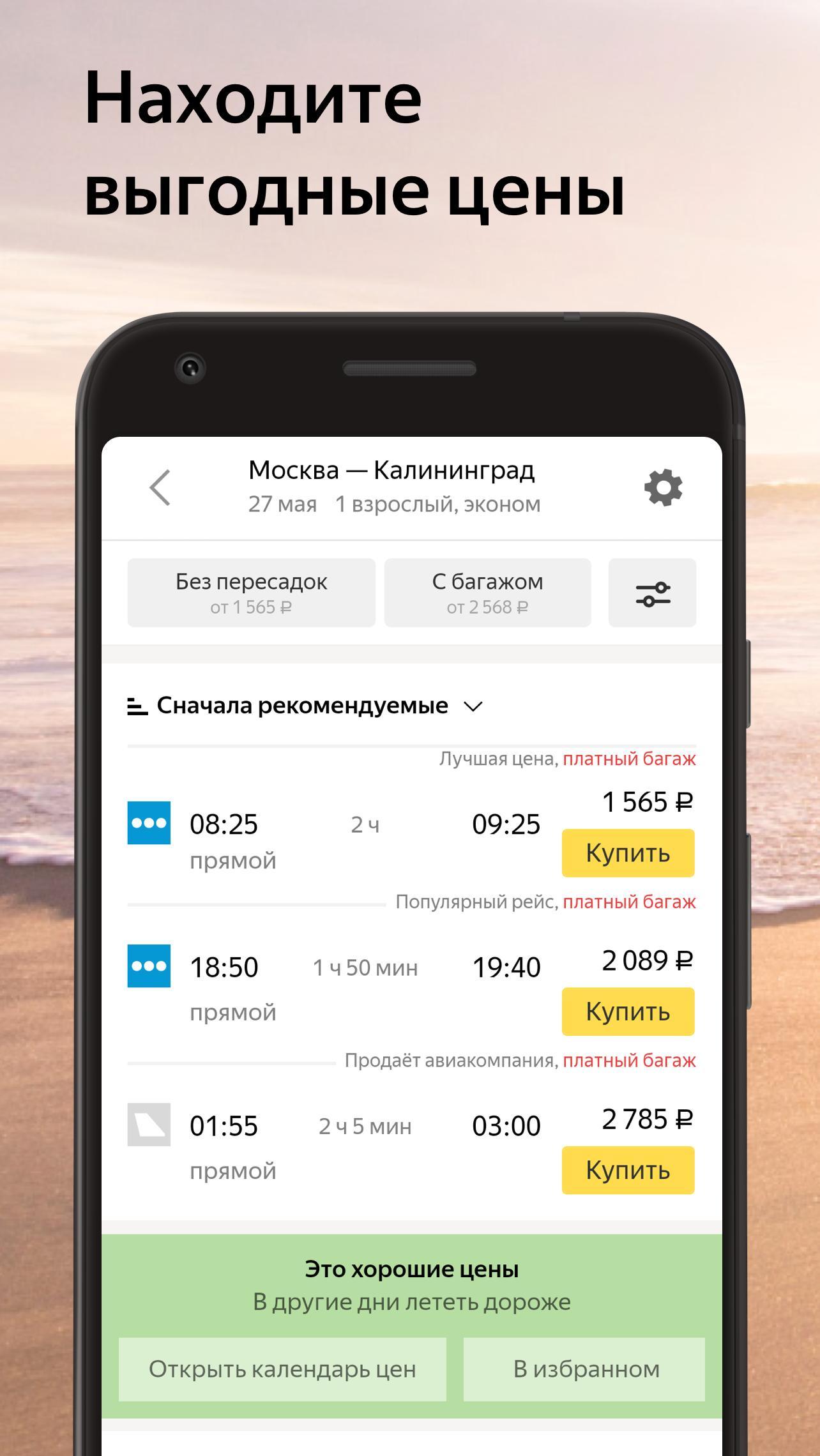 Купить авиабилет дешево онлайн яндекс забронировать билет на самолет толмачево