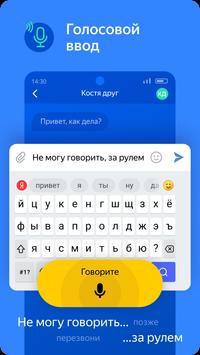 Яндекс.Клавиатура скриншот 3
