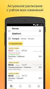 Яндекс.Электрички 海報