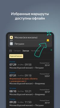 Яндекс.Электрички постер