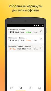 Яндекс.Электрички 截圖 2