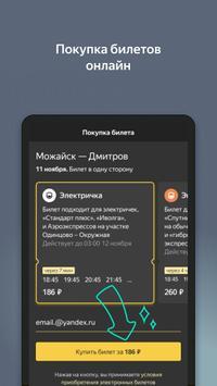 Яндекс.Электрички скриншот 1