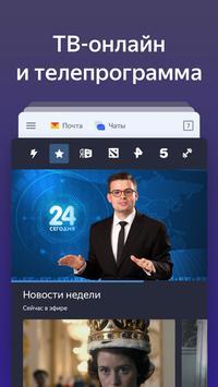 Яндекс скриншот 3