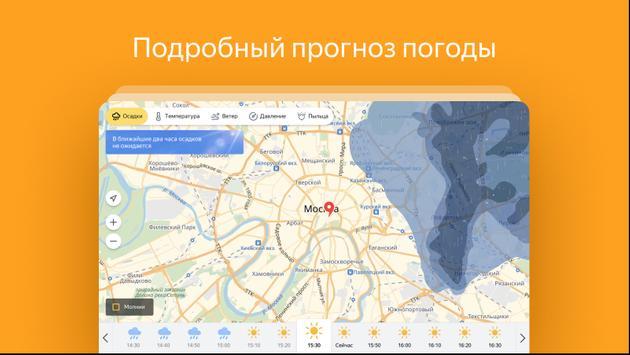 Яндекс скриншот 10