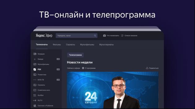 Яндекс скриншот 11