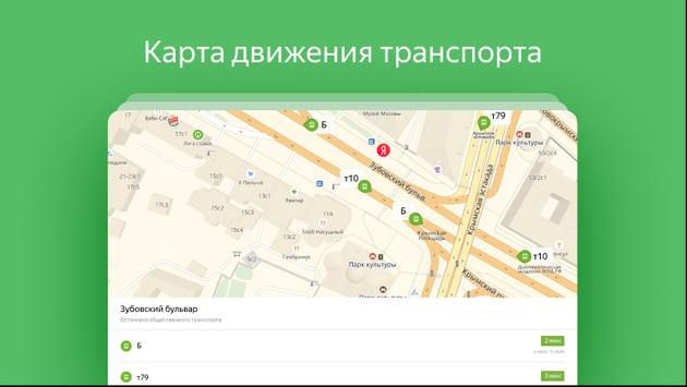 Яндекс скриншот 12