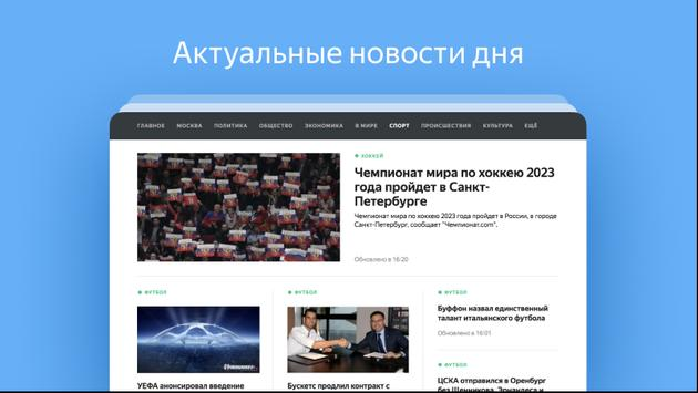 Яндекс скриншот 13