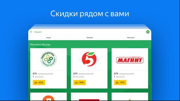 Яндекс скриншот 14